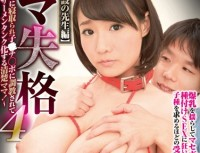 DVDES 910 Mom Disqualification 4 Cuckold At Warugaki Child ● Switch ● Neat Mom That Female Pig Semen Tank Of Been Trained To Port!~ Shibuya Kaho