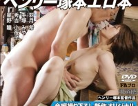 FAX 506 Poor Summer Fling _ Married Couple In The Cabin Dim Daughter _ Married Woman Of 19 Years Old Man And Daughter _ 46 Year Old Father Of Rare And For The Second Time Henry Tsukamoto Erotic Book Of 100 Mi