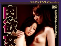 NSPS 036 Poisoning Woman Lust