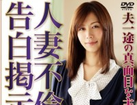NSPS 200 Serious Housewives ‥ Married Affair Confession Bulletin Board Chisato Shoda husband Ever