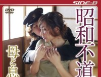 NSPS 240 Son Bright Eyes And Showa Immorality Tale Mother