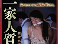 NSPS 245 Wife Goto Azusa, Which Is In The Family Hostage Crisis The Sexual Desire Processing Tool