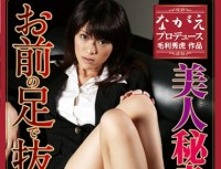 NSPS 322 I Want To Be Overtaken By The Beauty Secretary Thy Feet. Lily River Further