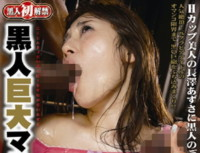 BDD 07 24 year old Former Gravure Idol Azusa Nagasawa Mara Huge Black VS