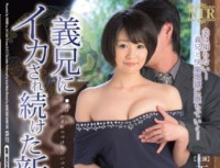 NTR 027 We Continued To Be Squid To Brother in law Bride Heavenly Garment Moka