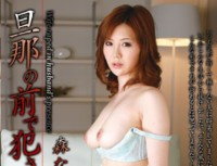 VEC 003 Nanako Mori Wife Being Fucked In Front Of Husband