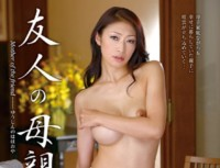 VEC 069 Reiko Kobayakawa Mother Of A Friend