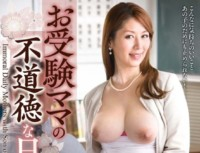VEC 156 Immoral Every Day Of Your Exam Mom Shota Chisato
