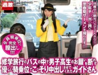 NHDTA 789 Guide Who Was Let Cum Secretly In Friendly Cowgirl Not Refuse To Give Me The Boys' School Students In The School Trip Of Bus