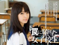 RBD 586 School Girls Narumiya Ruri Fallen Into A Trap