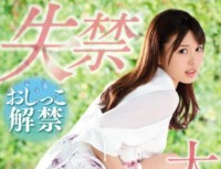 SNIS 625 Pee Ban Incontinence And Large Flood Special Tsukasa Aoi