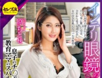 CEAD 146 My Mom Of Intelligent Glasses 3 Chitose Hara