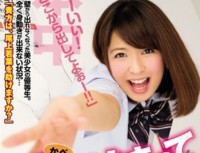 HND 280 Not Out Addicted To The Wall! ! Wakaba Onoe