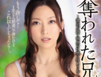 JUX 822 It Has Been Derailed In The Pleasure Of Masochism That Deprived The Elder Brother's Wife Brother in law Is Applied To ~ Yuko Shiraki