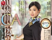JUX 825 A Secret Relationship With The Subordinate Of The Married Woman CA False Flight ~ Husband ~ Rei Narita