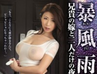 JUX 827 Daughter in law Of The Storm Big Brother And Two People Only Night Ayumi Shinoda