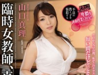JUX 830 Extraordinary Woman Teacher, Temptation Of Truth. Mari Yamaguchi