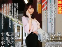 MOND 074 Longing Of The Woman Boss And The Return Of The Bullet Train In The Typhoon I Went To The Local Business Trip In Futari Is Now To Be Night Suddenly In The Field For The Suspended Service Sawamura Reiko