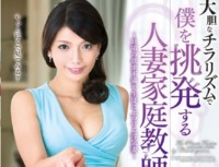 VEMA 110 Hit A Married Woman Tutor ~ Daily Frustration To Provoke Me In Bold Chirarizumu Students Cheating Wife Hotaka Yuuki
