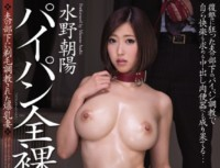 JUFD 581 Shaved To Subordinates Of Naked Slave Husband Shaved Torture Has Been Tits Wife Chaoyang Mizuno