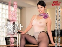 JUFD 587 Of Pantyhose Beauty That Obscene Lower Body Begins To Ache Glossy Back Rei Narita