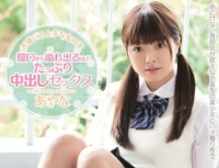 MUKD 365 Sex Out About In Plenty Of Overflow From Good Girl Vaginal Opening Of The Tongue Tsukai Ayana
