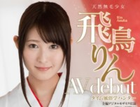 AVOP 204 Rin Asuka AV Debut Time Customs Science Hunter