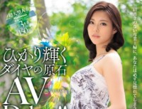 AVOP 282 Light Shining Diamond Of Gemstone Akira Mitsui 29 year old AV Debut! !