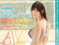 EBOD 532 Lower Body Stretched To Muchimuchi Been Trained Swimming Competition For 17 Years Interscholastic Participation!Active College Student Swimmer AV Debut! Kasumi Adachi