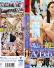 FSET 643 AV Debut Aina Mizuki To Take Off The Girl Which Had Come As A General Extra Of AV
