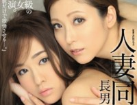 JUX 931 Married Woman Living Together Lesbian Chonan'noyome, Takase Second Son Daughter in law Yuko Shiraki Of Yuna