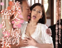 JUX 934 Miyashita Secret Kiss Love Affair Of The Father in law And Daughter in law Kana