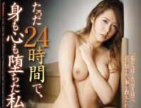 JUX 936 In Just 24 Hours, Me, Body And Soul Also Fell. Tsuno Miho