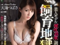 RBD 794 Beauty Model Reason Collapse Torture Breeding Hell Tsubasa Amami