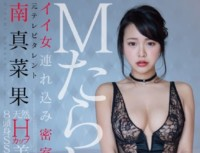 STAR 691 Mana Minami Result M Dropped A Good Woman Tsurekomi Behind Closed Doors Torture