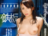 TPPN 025 Pleasure You Do Not Run Out, And Covered In Love Juice. The Mao Kurata