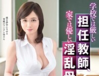 VEMA 113 Strict Teacher At School, Friendly Nasty Mother At Home. Manami Yoshikawa