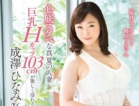VEO 022 Genuinely Lewd Midsummer Of Wife Busty H Cup 103cm Shakes Violently!AV Debut! ! Narisawa Nichinami
