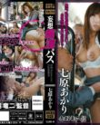 AKBS 028 Busty Pervert Wife ~ Shichihara Akari Delusion Molester Bus lust Does Not Stop