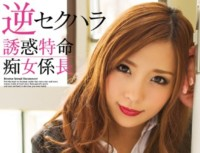 BBI 168 Reverse Sexual Harassment Temptation Mission Chief Slut Rin Sakuragi