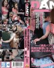 DANDY 500 Birth To Children In The Crowded Bus Is Brought Into Close Contact About Nipple 3 Minutes Chest In A Stroller Wife Became Sensitive Being Crushed By Do VOL.1