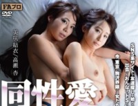 DTRS 021 Homosexual Hurt Love, Seeking Love, Devour Love Yui Misaki An Takase
