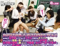 HUNTA 157 Dangerous Evil Laver Between Women Is Too Erotic!1 Boys Is Me In Class Because It Was A Girls' School Until Last Year.Like The Girls' School Glue Because There Is No Presence Narrow Shoulders Because