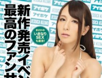 IPZ 784 The Best Fan Service In The New Launch Event … Fans And SEX! Not Help But Participate In The Unprecedented Event!Rainy Day suddenly SEX Is Also Back! Jessica Kizaki