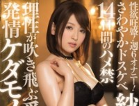IPZ 799 Libido Strong!Week 6 Masturbation!Refreshing Saddle Of Dirty Little Gauze 々Hara Yuri 14 Days Ban Ona Estrus Beast SEX Is Reason To Challenge And Lifting Of The Ban Without Love To Blow Off The Ban