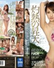 IPZ 801 Summer To Spend With The Scorching Ascension Tropical Roque FUCK Wings Is The Most Hot Summer In The World! Amami Tsubasa