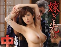JUX 739 Totsugi Destination Middle aged Hell Shichihara Akari