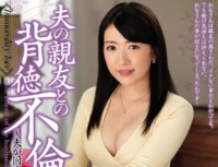 JUX 761 Followed By ~ Sakaguchi That Immoral Affair Love husband Of A Close Friend Of Her Husband Went To The Reunion Rena