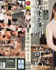JUX 794 After School Gangbang Training ~ Yui Nishikawa Of New Married Woman Teacher Bullying Shame
