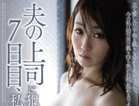 JUX 921 7 Day Continue To Be Committed To The Boss Of The Husband, I Lost The Reason …. Yuka Oshima